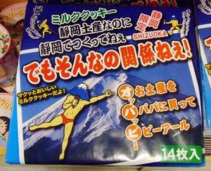 20080105okashi1
