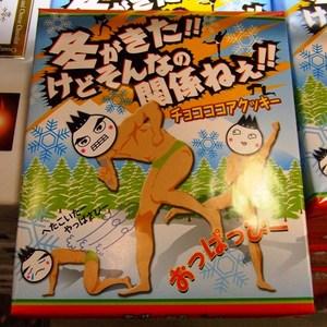 20080105okashi2