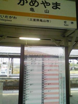 20081205mie