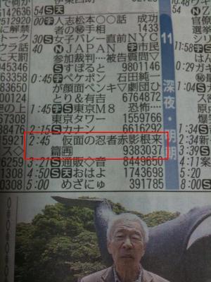 20090804newspaper_2