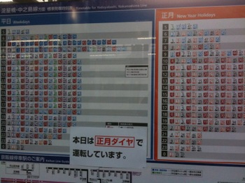 20100103timetable