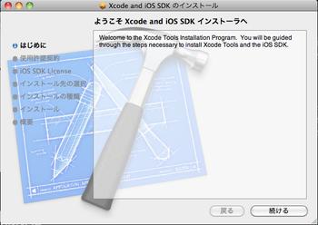 Xcode02
