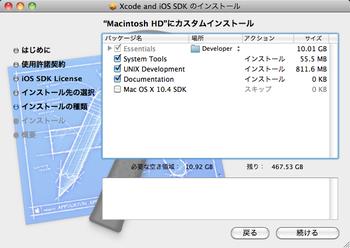 Xcode08