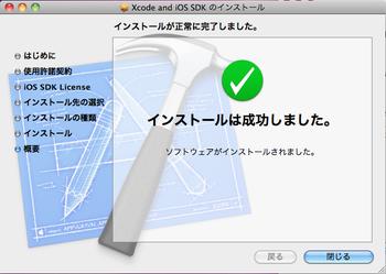 Xcode12