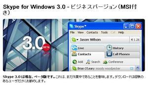 Skype30