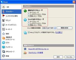 Skype_privacy_1