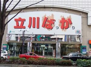 Tachikawa20070419